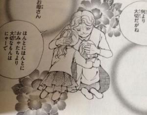 エンジェルトランペット 相田さん
