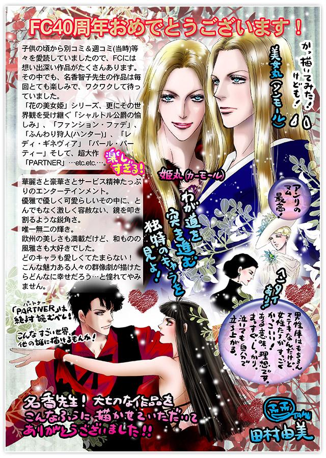 6_tamura_comment_sp