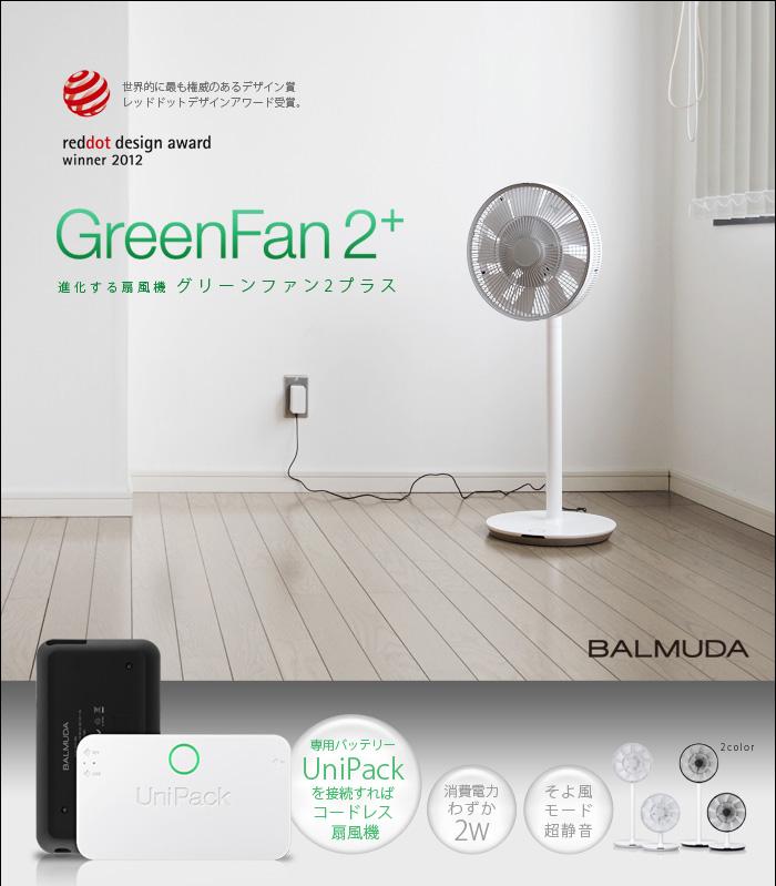 バルミューダの扇風機 グリーンファン